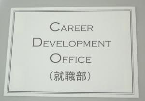 ��ャリア・デベ��ップメント・オフィスが��式名称。��ャリアは自ら開発するもの