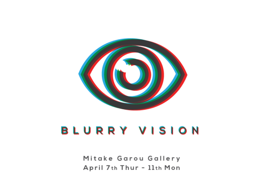 Exhibition logo of Blurry Vision